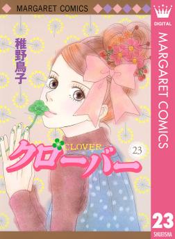 クローバー 23-電子書籍