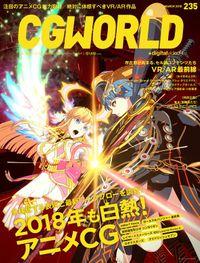 CGWORLD 2018年3月号 vol.235