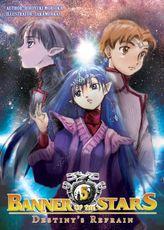 Banner of the Stars: Volume 5