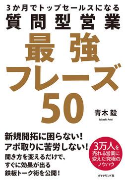 質問型営業最強フレーズ50-電子書籍