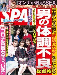 週刊SPA!(スパ)  2020年 12/15 号 [雑誌]