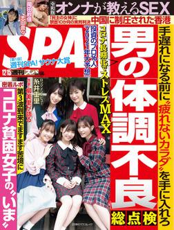 週刊SPA!(スパ)  2020年 12/15 号 [雑誌]-電子書籍