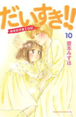 だいすき!!~ゆずの子育て日記~(10)-電子書籍