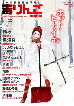 毒りんごcomic / 22-電子書籍