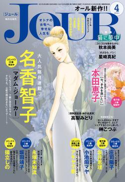 JOUR 2021年4月号[雑誌]-電子書籍