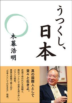 うつくし、日本-電子書籍