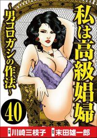 私は高級娼婦 ~男コロガシの作法~(分冊版) 【第40話】