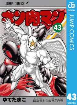 キン肉マン 43-電子書籍