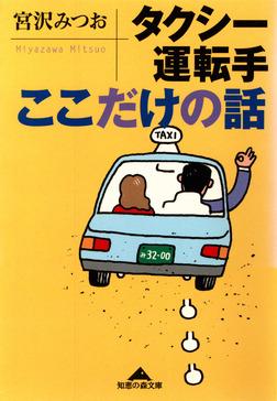 タクシー運転手ここだけの話-電子書籍