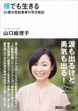 裸でも生きる ~25歳女性起業家の号泣戦記~-電子書籍