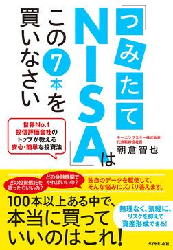 「つみたてNISA」はこの7本を買いなさい―――世界No.1投信評価会社のトップが教える安心・簡単な投資法-電子書籍
