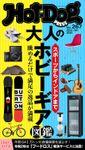 Hot-Dog PRESS (ホットドッグプレス) no.267 大人のホビーギア図鑑