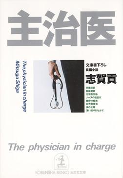 主治医-電子書籍