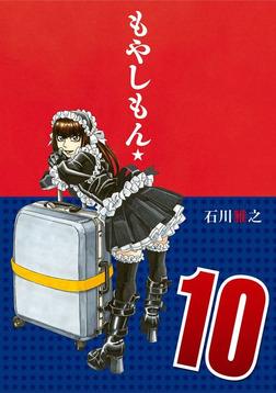 もやしもん(10)-電子書籍