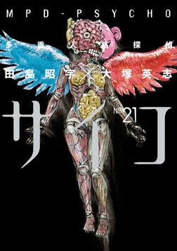 多重人格探偵サイコ(21)-電子書籍