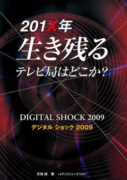 201X年生き残るテレビ局はどこか : デジタルショック2009-電子書籍