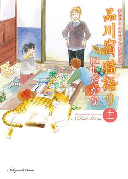 品川宿 猫語り / 11-電子書籍