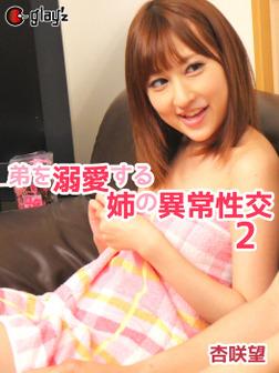 弟を溺愛する姉の異常性交2 杏咲望-電子書籍