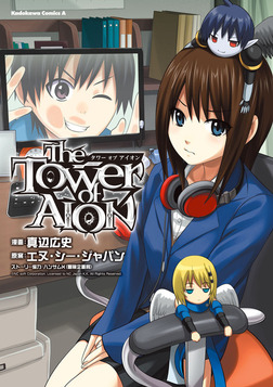 タワー オブ アイオン-電子書籍