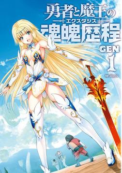 勇者と魔王の魂魄歴程 1-電子書籍