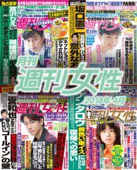 月刊週刊女性 2018年 04月