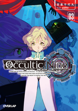 Occultic;Nine③ -オカルティック・ナイン--電子書籍