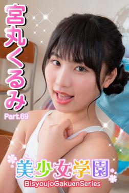 美少女学園 宮丸くるみ Part.69-電子書籍