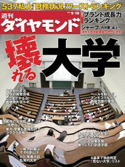 週刊ダイヤモンド 10年9月18日号-電子書籍