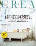 CREA 2020年11月・12月合併号