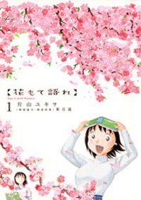 花もて語れ(1)
