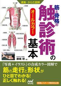 運動・からだ図解 筋と骨格の触診術の基本