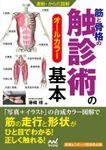 運動・からだ図解(マイナビ出版)