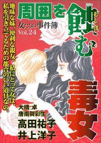 女たちの事件簿Vol.24~周囲を蝕む毒女~ 1巻