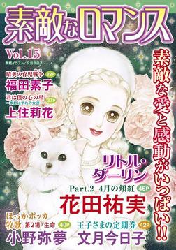 素敵なロマンス Vol.15-電子書籍