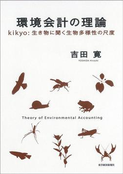 環境会計の理論―kikyo:生き物に聞く生物多様性の尺度-電子書籍