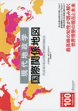 現代地政学 国際関係地図-電子書籍