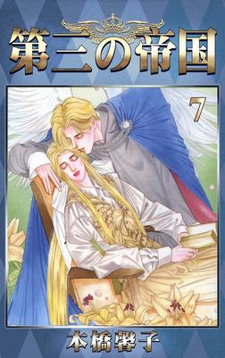 第三の帝国 7-電子書籍