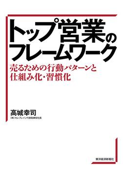 トップ営業のフレームワーク―売るための行動パターンと仕組み化・習慣化-電子書籍