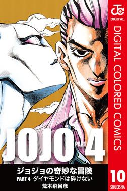 ジョジョの奇妙な冒険 第4部 カラー版 10-電子書籍