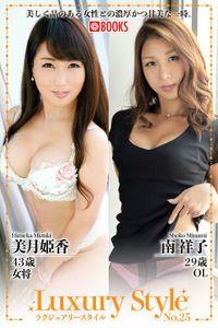Luxury Style No.25 南祥子 美月姫香
