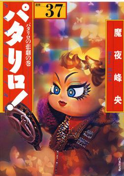パタリロ! 37巻-電子書籍