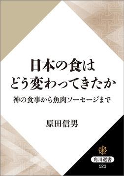 日本の食はどう変わってきたか 神の食事から魚肉ソーセージまで-電子書籍