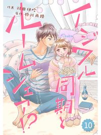 comic Berry's イジワル同期とルームシェア!?10巻