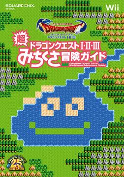ドラゴンクエスト25周年記念 ファミコン&スーパーファミコン ドラゴンクエストI・II・III 超みちくさ冒険ガイド-電子書籍
