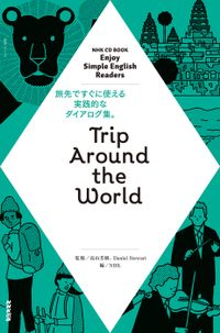 NHK Enjoy Simple English Readers Trip Around the World