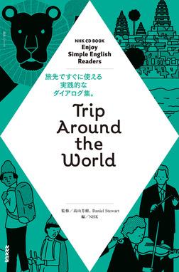 NHK Enjoy Simple English Readers Trip Around the World-電子書籍