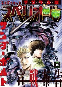 ビッグコミックスペリオール 2018年15号(2018年7月13日発売)