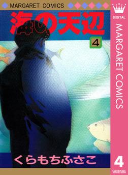 海の天辺 4-電子書籍