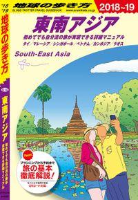 地球の歩き方_東南アジア(地球の歩き方)