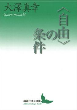 〈自由〉の条件-電子書籍